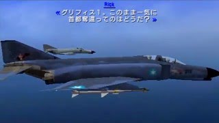 ACE COMBAT X Mission 01 Skies of Deception Sランクプレイ
