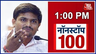 Download Non Stop 100: Hardik Patel Targets Modi, Says BJP Is Using New Techniques So Saheb Doesn't Loose 3Gp Mp4