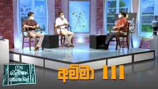 ITN Television Iskole - (2021-09-25)