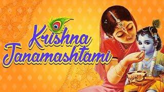 Popular Krishna Janmashtami Songs |  श्री कृष्ण जन्माष्टमी स्पेशल भजन  | Krishna Janmashtami 2017