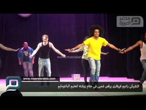 مصر العربية | التشيكى راديم فيزفارى يرقص شعبى فى ختام الورشة لتعليم البانتومايم thumbnail