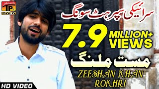 Download Mast Malang - Zeeshan Khan Rokhrhi - Latest Song 2017 - Latest Punjabi And Saraiki Song 2017 3Gp Mp4