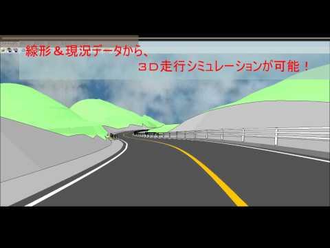 フリーソフト 道路 設計  で検索 検索
