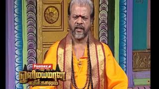 Olimayamana Ethirkaalam - Episode 2352 - January 19, 2017 - Best Scene