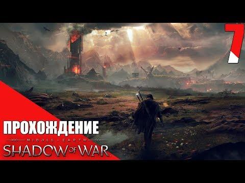 Средиземье: Тени Войны (Shadow of War) Прохождение #9 — ЗАХВАТИТЬ КРЕПОСТЬ!