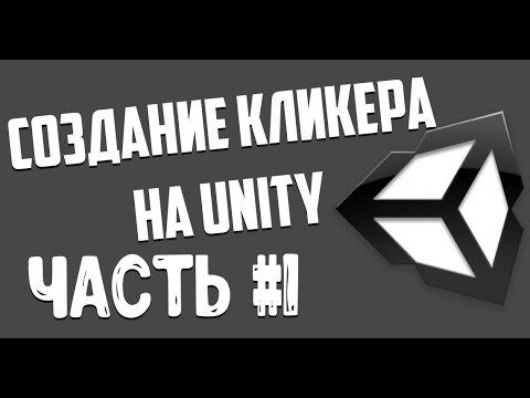 Unity 3D. Создание Clicker с минимальными знаниями программирования. Урок 1. - TOPIKPOPULER.COM