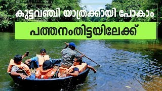 Adavi & Angamoozhy (Gavi) Kuttavanchi (Coracle Boat) Tourism - Malayalam Travel Video