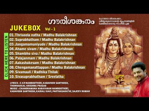 Hindu Devotional Songs Malayalam   Gaurisankaram Audio Jukebox Vol.1   Madhu Balakrishnan Songs video