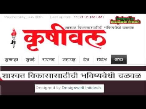 Hindi News flash Portal Home based Marathi Gossip Web site Krushival