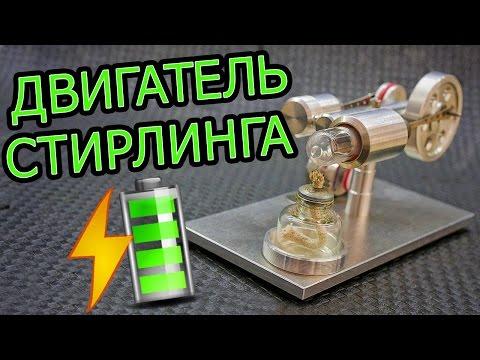 Делаем usb зарядку | Двигатель Стирлинга с Генератором