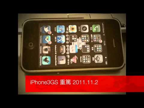 iPhone3GS 重篤 2011.11.2