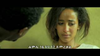Ethiopian Movie Trailer    Mieraf Hulet 2017 ምዕራፍ ሁለት