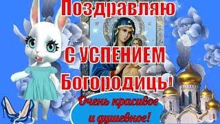 #УСПЕНИЕ! С #Успением #Богородицы! Прикольные душевные поздравления с праздником #Успение