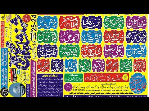Live Majlis 24 Rajjab 2019 Imambargah Shah Nazar Deewan Syed Kasran Rawalpindi