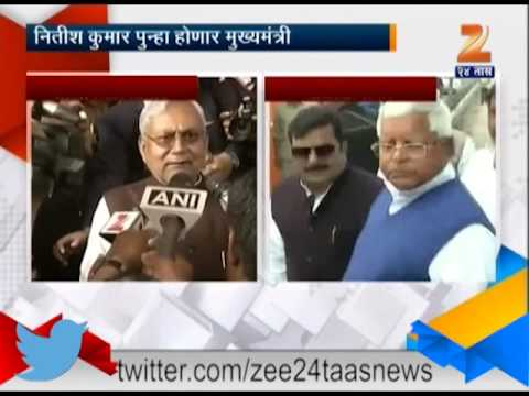Bihar : Nitish Kumar And Laloo Prasad Yadav On Bihar CM Resignation