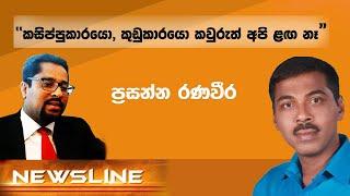 News Line 25-06-2020