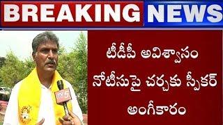 అవిశ్వాస తీర్మానంపై శుక్రవారం చర్చ..! | MP Kesineni Nani Face to Face