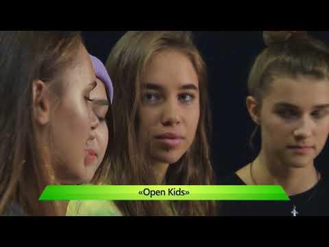 Open Kids. 10.10.2017. ИК Город