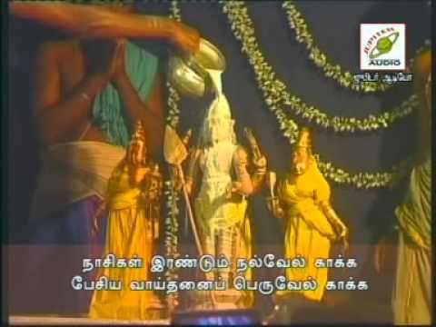 Sri Skanda Sashti Kavacham song with tamil lyrics