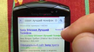 Лучший видео-обзор Sony Ericsson Live with Walkman -) / Арстайл /