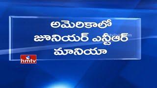 Jr NTR Nannaku Prematho Movie Review | Collections Tsunami in America | Fans Hungama | HMTV