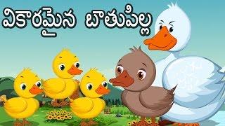 🐦The Ugly Duckling Full Story Telugu FairyTale | వికారమైన బాతుపిల్ల | తెలుగు అద్బుతమైన కథలు