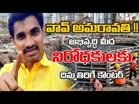 Ground Report Of Development in Amaravti || while oppositions are telling nothing is Happening