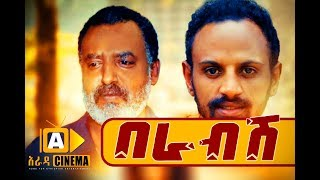 በራብሽ Ethiopian Movie Trailer - 2018