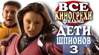 """Все грехи фильма """"Дети шпионов 3: Игра окончена"""""""