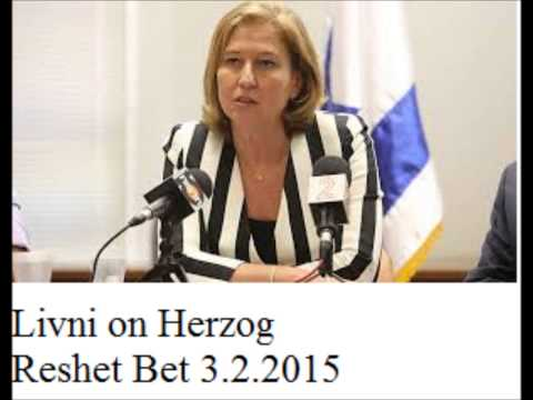 Livni on Herzog  Reshet Bet  3 2 2015ציפי לבני
