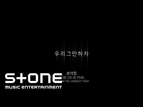 로이킴 (Roy Kim) - 우리 그만하자 (The Hardest Part) M/V Teaser #2