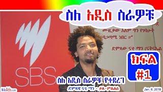 ድምጻዊ ናቲ ማን ስለ አዲስ ስራዎቹ የተደረገ ቃለ-ምልልስ Interview with Singer Nhatty Man - Part I - SBS