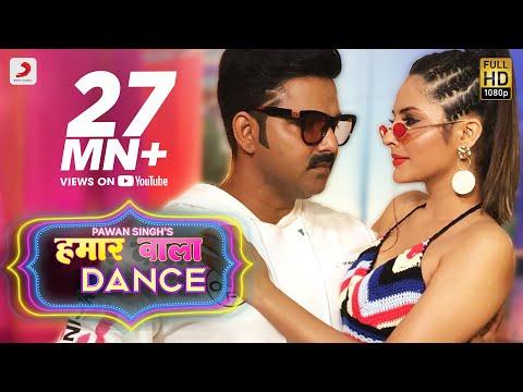 Pawan Singh | Hamaar Wala Dance | Vinay Vinayak | Official Video | Bhojpuri Dance Hit 2019