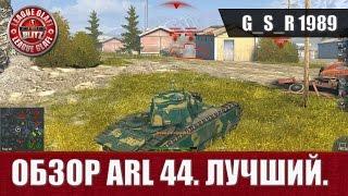 WoT Blitz - Обзор ARL 44, Лучший тяжелый танк на уровне - World of Tanks Blitz (WoTB)