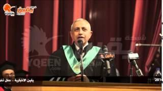كلمة رئيس الأكاديمية فى حفل تخرج كليات الأكاديمية العربية فرع القاهرة