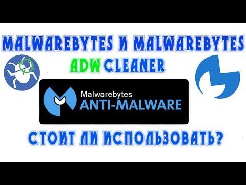 Malwarebytes и Malwarebytes AdwCleaner стоит ли использовать?