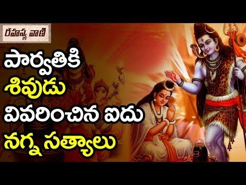 పార్వతికి శివుడు వివరించిన ఐదు నగ్న సత్యాలు | Lord Shiva | Goddess Parvati  - Rahasyavaani