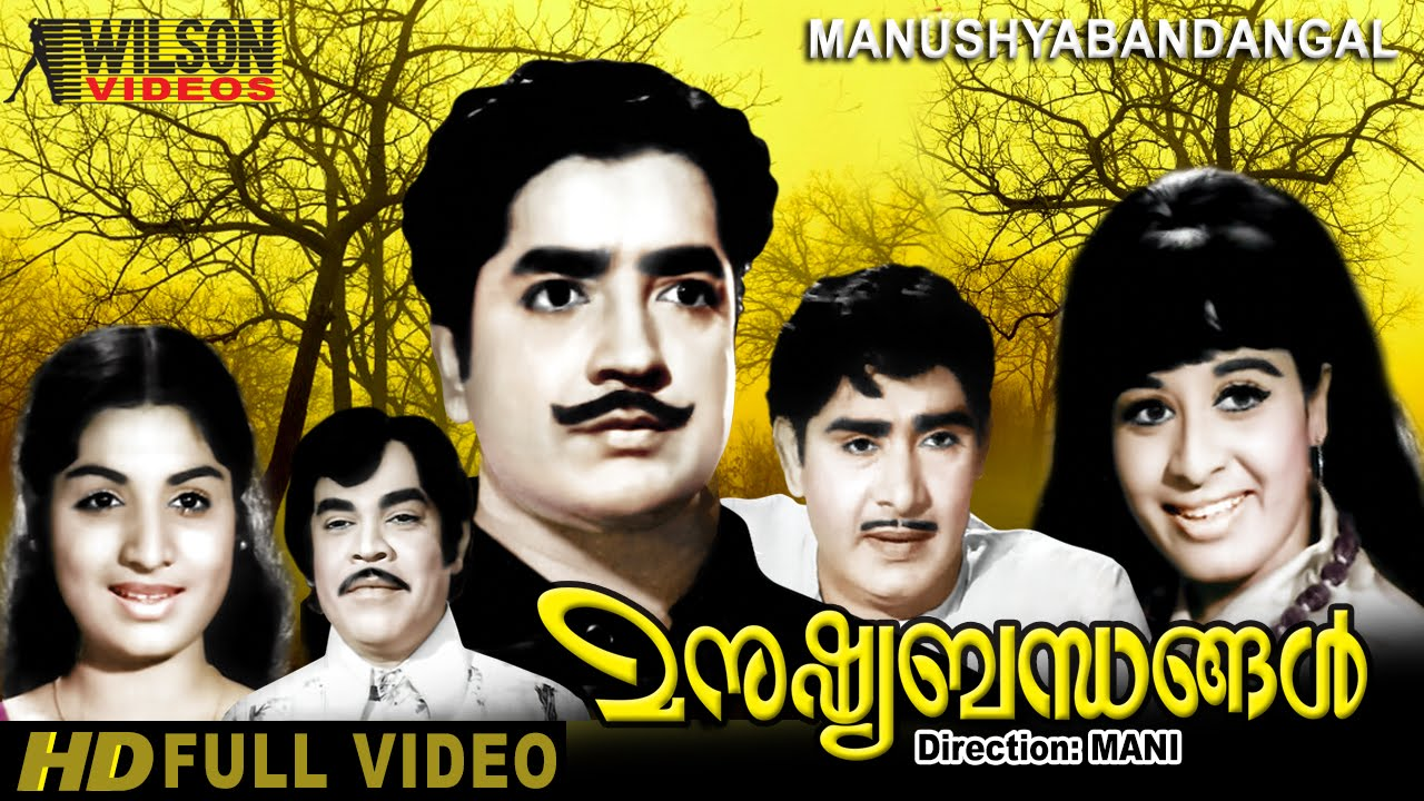 Manushya Bandhangal 1972 Malayalam Movie