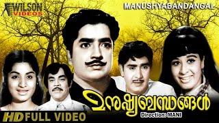Manushya bandhangal (1972)  Malayalam Full Movie