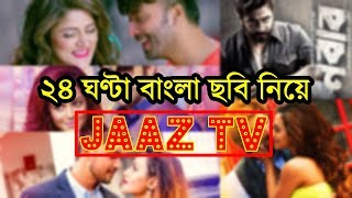 বলিউডকে টেক্কা দিতে ২৪ ঘণ্টা বাংলা ছবি নিয়ে জাজ টিভি!!! | Bangladeshi Movie Channel Jaaz Multimedia