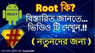 রুট কি? রুট করার সুবিধা ও অসুবিধা এবং রুট কিভাবে করবেন? #Root