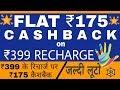 New Cashback offer : Rs. 175 Cashback on Rs. 399 Recharge | Latest Recharge offer | V Talk thumbnail