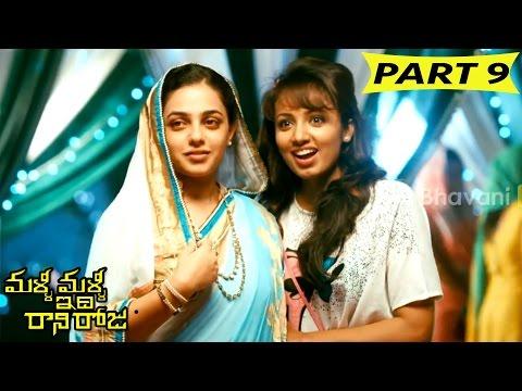 Malli Malli Idi Rani Roju Full Movie Part 9 || Sharwanand, Nithya Menon