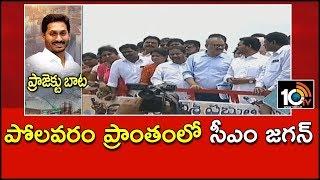 పోలవరం ప్రాంతంలో సీఎం జగన్ | CM YS Jagan Reached Polavaram To Inspect Project Works  News