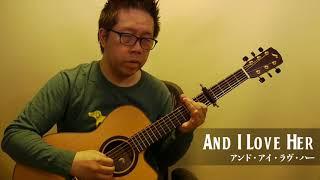 アンド・アイ・ラヴ・ハー (acoustic guitar solo)