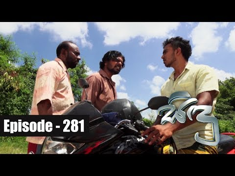 Sidu | Episode 281 04th September 2017