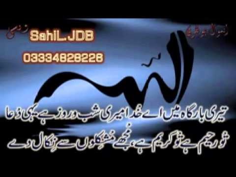 Ik Roz Momino Tumhain Marna Zaroor Hai Abida Khanam video