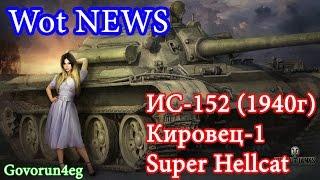 WoT NEWS ИС 152 1940г Кировец-1 и Super Hellcat  Воин Основной калибр (Е 25) | Govorun4eg