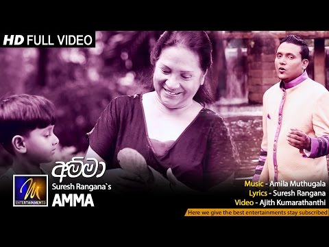 Amma - Suresh Rangana | Official Music Video | MEntertainments