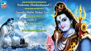 Kailash Rana | Shiv Bhakti | Lyrical Shlok (Male Version)